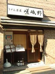 うどん茶屋 嵯峨野の画像