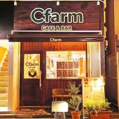 Cfarm シーファーム 市ヶ谷店の写真