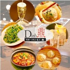 羽根つき焼小龍包 鼎's Din's ディンズ 堺筋本町店の写真