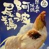 四国郷土活性化 藁家88 わらやはちはち 明石駅前店のおすすめポイント3