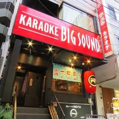 個室カラオケ BIG SOUND 恵比寿の写真