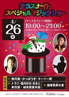 4/26(火)【テラスナイト◆スペシャルマジックショー】!