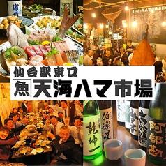 天海ハマ市場 仙台駅東口