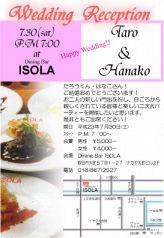 イゾラ ISOLA 秋田のコース写真