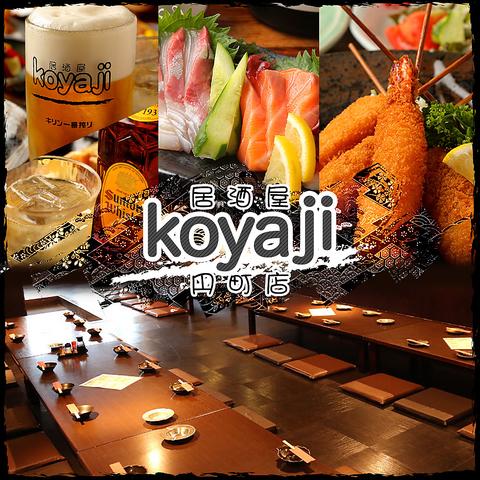 居酒屋 koyaji こやじ 円町店