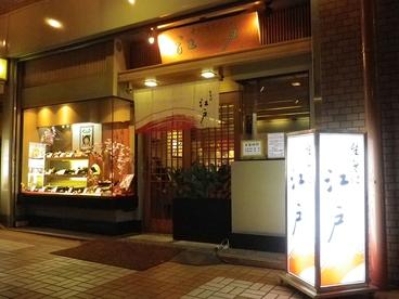 生そば江戸 芦屋店の雰囲気1