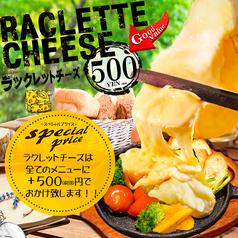 料理メニュー写真本場欧州直輸入<ラクレットチーズ>