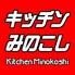 キッチン みのこし Minokoshiのロゴ
