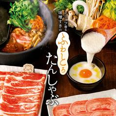 温野菜 青森中央インター店のコース写真