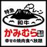 焼肉 かみむら牧場 京急蒲田第一京浜側道店のロゴ
