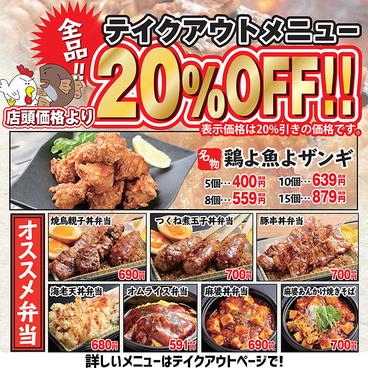 鶏よ魚よ パセオ店のおすすめ料理1