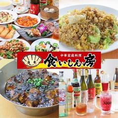 中華家庭料理 食いしん房 天王町の写真