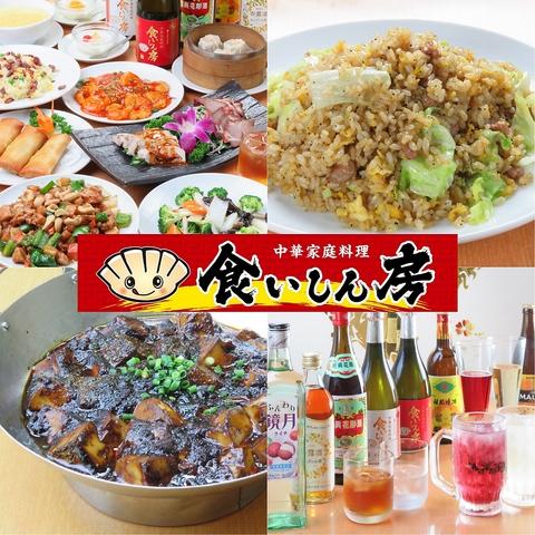 中華家庭料理 食いしん房 天王町