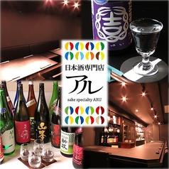 日本酒専門店 アルの写真