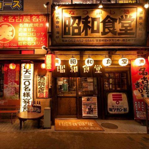 昭和食堂 白子駅前店(居酒屋)<...
