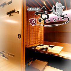 居酒屋 京いち 川崎店の写真