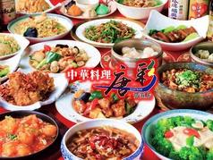 中華料理 唐彩 高浜店の写真