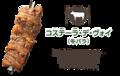料理メニュー写真コステーラ・デ・ヴォイ(牛バラ)
