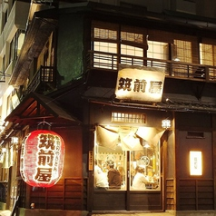 筑前屋 人形町総本店の雰囲気1