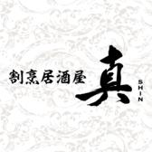 割烹居酒屋 真 shin 長崎佐世保店の写真
