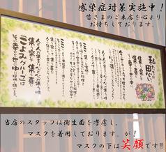 串こよみ三代目 諸江店の雰囲気1