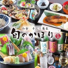 和食 手打ち蕎麦 旬のかほりの写真