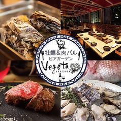 牡蠣&肉バルビアガーデン Vegeta ベジータ 赤坂の写真