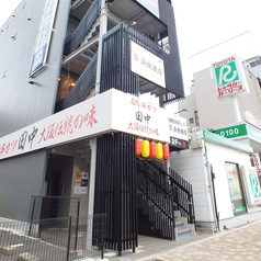 串カツ 田中 大曽根店の外観1