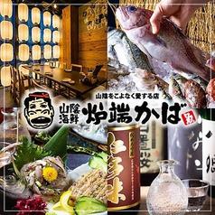 炉端かば 鳥取湖山店の写真