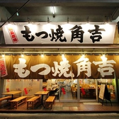 角吉 大島店の詳細