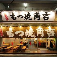 角吉 大島店の写真