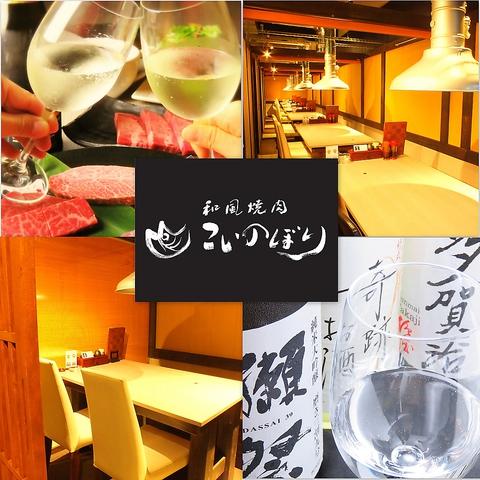 Wafusumibiyakiniku Koinobori Kurashikinakashoekimaeten image