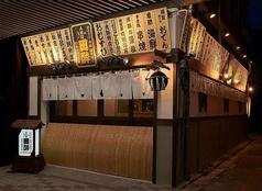 人形町 田酔 門仲の酒場の写真