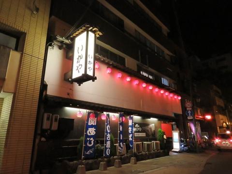 個室完備★最大80名様OK!生簀から新鮮ないか&鮮魚をご提供!飲み放題コース5000円~