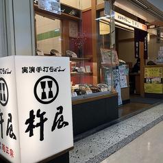 杵屋 六甲道フォレスタ店の写真