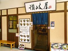 讃岐屋 マダムジョイ楽々園店