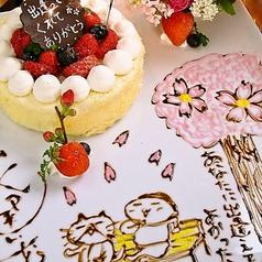 あなたはどのサプライズ!?♪ 定番☆特製ケーキ