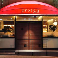 プロトン ダイニング PROTON DININGの雰囲気1