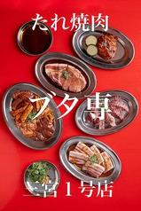 たれ焼肉 ブタ専 三宮1号店の写真