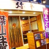 弥平 横浜鶴屋町店の雰囲気2