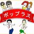 新宿 肉バル ポップラスのロゴ