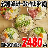 30種の鍋&チーズタッカルビ食べ放題が驚きの【2480円】