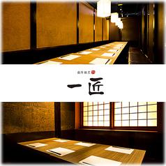 名古屋コーチン 創作割烹 一匠 伏見駅前店の写真