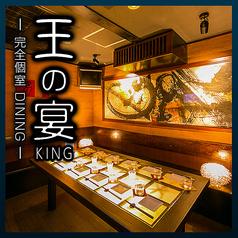 王の宴 KING 新宿東口店の写真