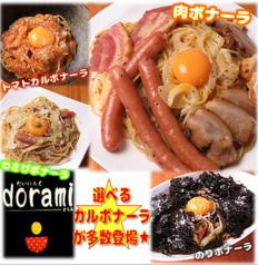 だいにんぐ dorami どらみのおすすめ料理1