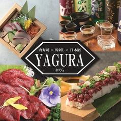 YAGURA 仙台駅店の写真