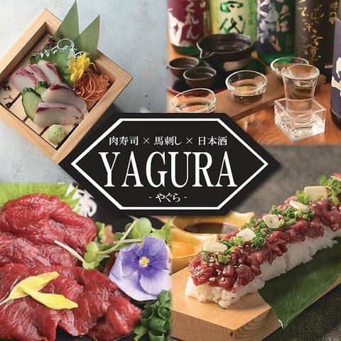 """YAGURA 仙台駅店"""