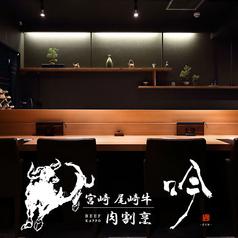 宮崎尾崎牛 肉割烹 吟 北新地店の写真