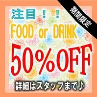 当日OK&毎日OK!FOOD or DRINK どちらか【50%OFF】