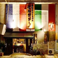 炭焼き海鮮バル オルサリーノ 藤ヶ丘店の特集写真